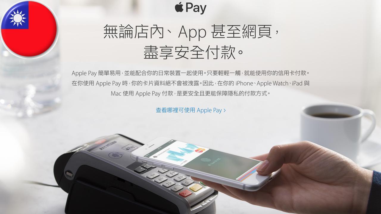Apple Pay llega a Taiwan