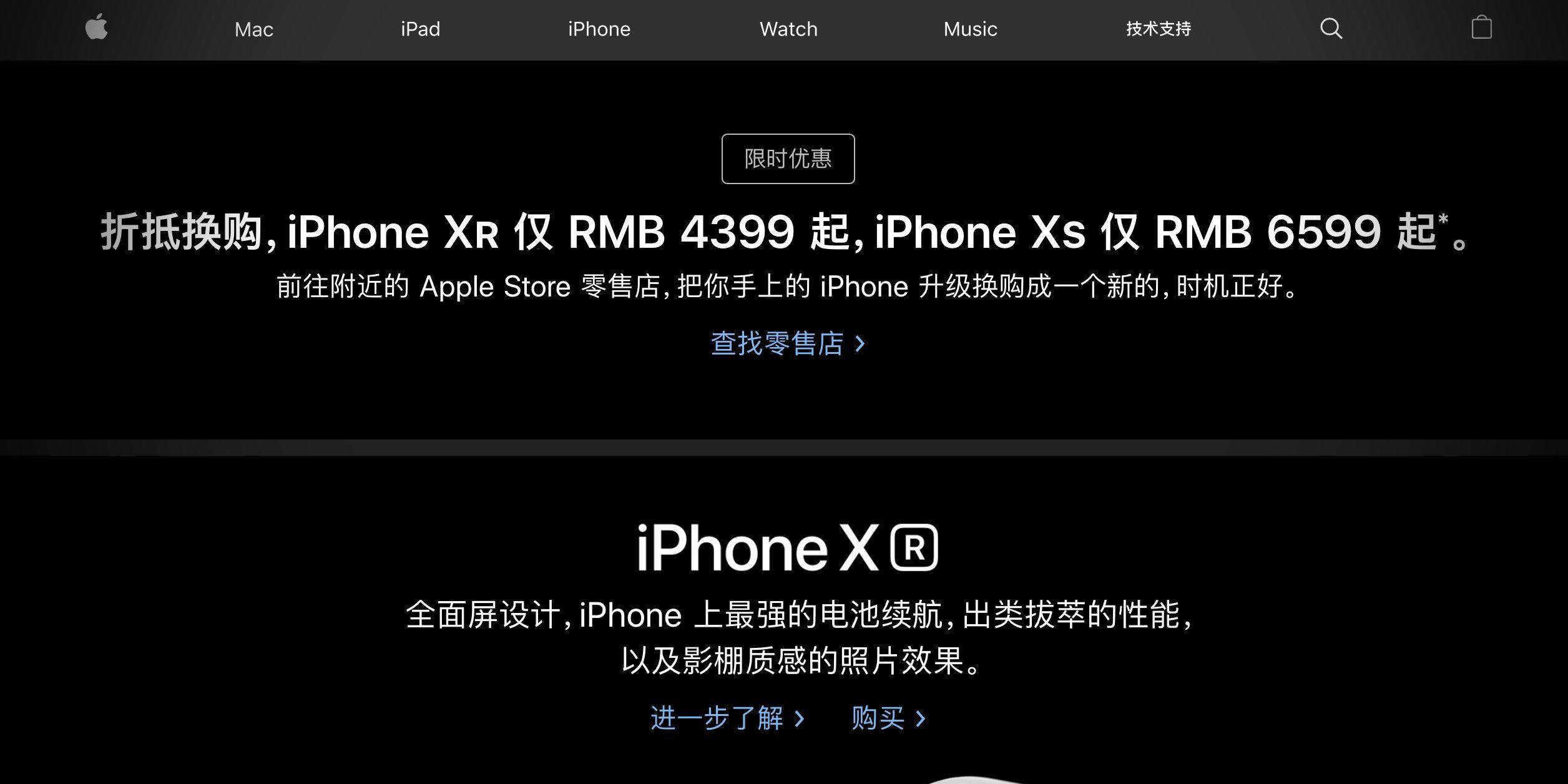 banner apple storee china