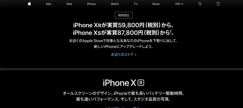 Oferta de Apple en Japón