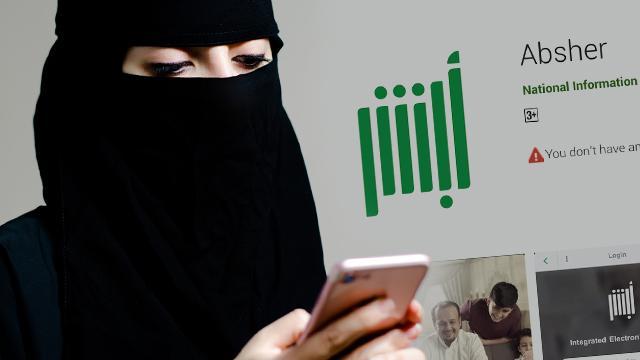 Absher app árabe